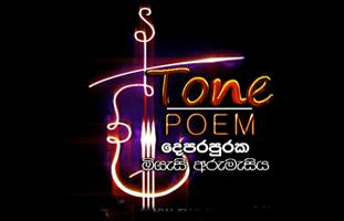 Tone Poem – Rupavahini